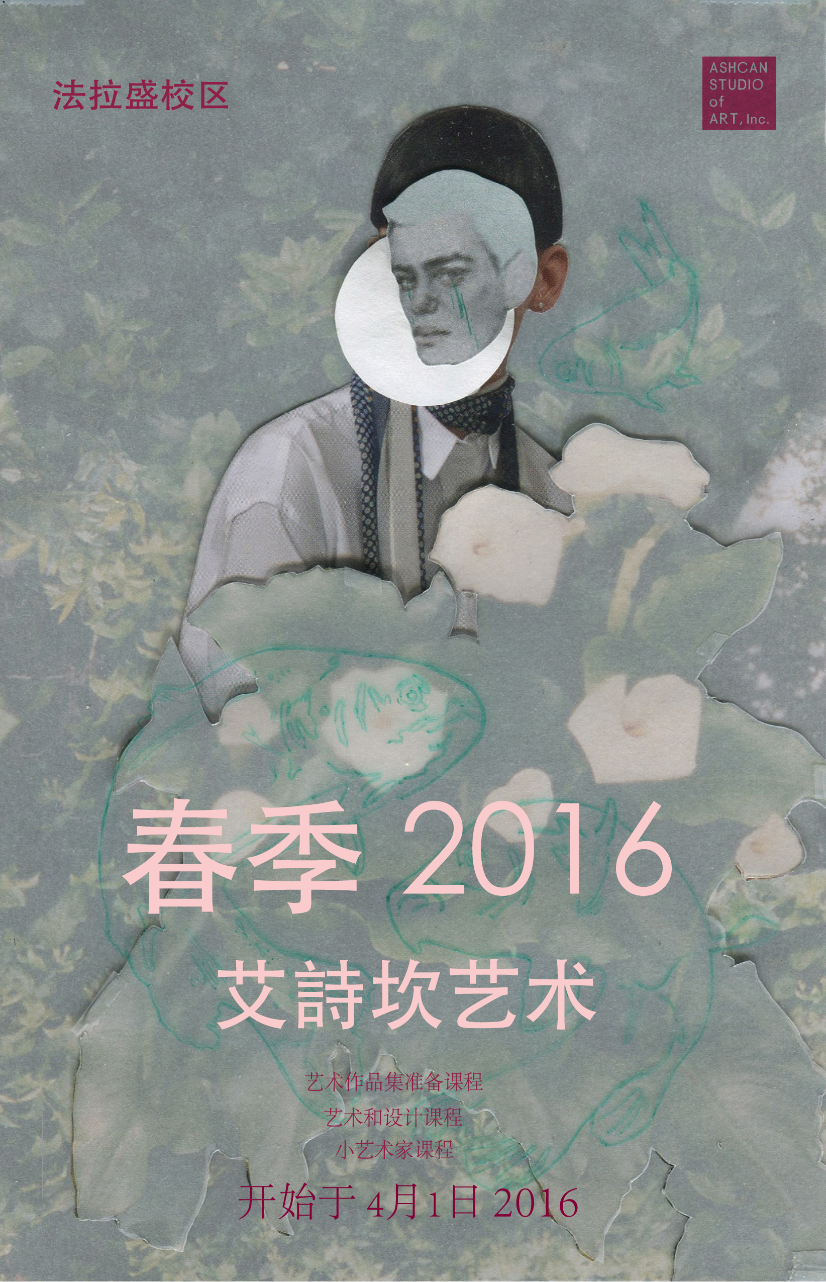 2016_spring_brochure_flushing campus chi
